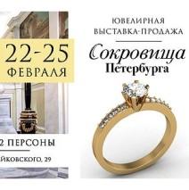 «Сорока» на выставке «Сокровища Петербурга» в особняке Трубецких-Нарышкиных с 22 по 25 февраля