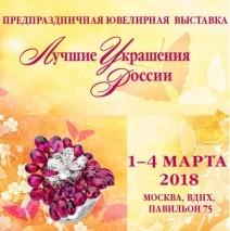 «Сорока» на выставке «Лучшие Украшения России», ВДНХ, 1-4 марта