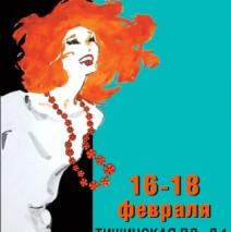 «Сорока» на выставке «Бижутерия» на Тишинке с 16 по 18 февраля