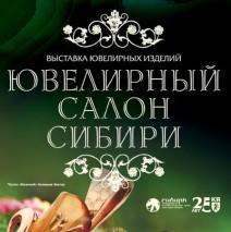 «Сорока» на выставке в Красноярске с 22 по 25 марта