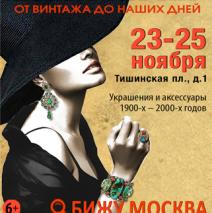«Сорока» на выставке «Бижутерия» на Тишинке с 23 по 25 ноября