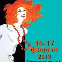 Приглашаем на выставку «Бижутерия» на Тишинке с 15 по 17 февраля